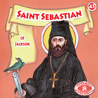 Saint Sebastian of Jackson, Paterikon for Kids 45