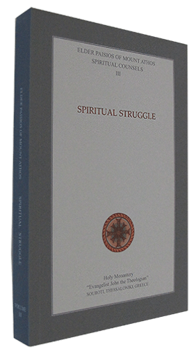 Spiritual Counsels of the Elder Paisios - Spiritual Struggle