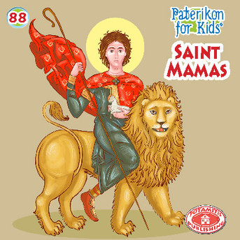 Saint Mamas - Paterikon for Kids #88