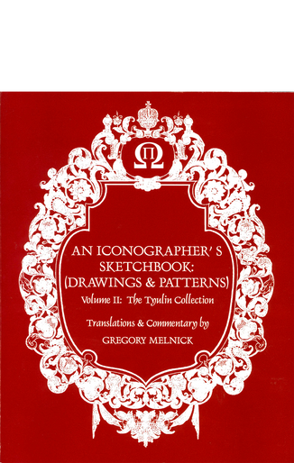 Iconographer's Sketchbook Vol 2: The Tuylin Collection
