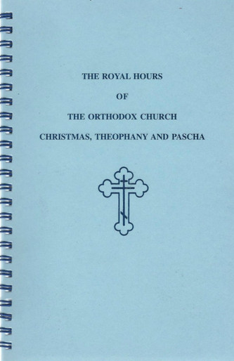 Royal Hours of the Orthodox Church:  Christmas, Theophany & Pascha