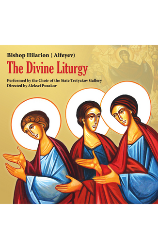 The Divine Liturgy  (Alfeyev)