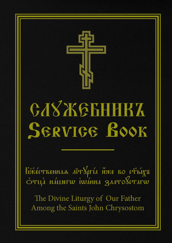 The Divine Liturgy of Our Father St. John Chrysostom, Service Book-Slav/Eng