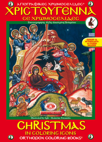 Christmas Icon Coloring Book with Poster and Stickers