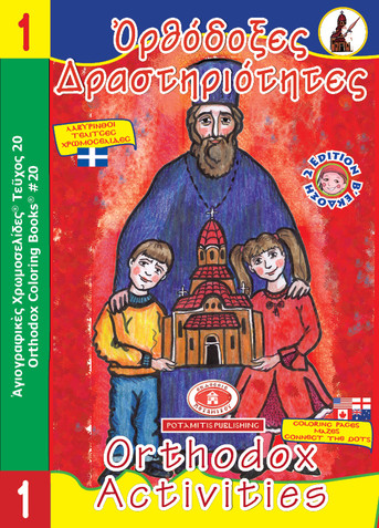 Orthodox Activities Coloring Book #1 - English/Greek