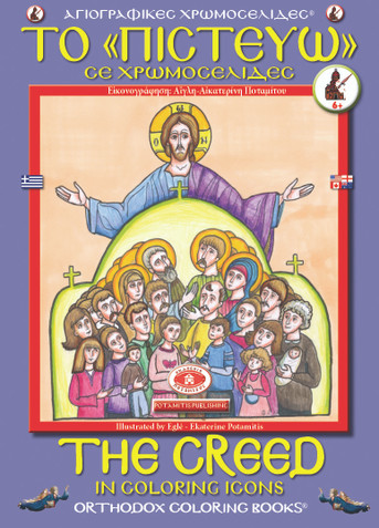 The Creed Coloring Book with Poster and Stickers - English/Greek
