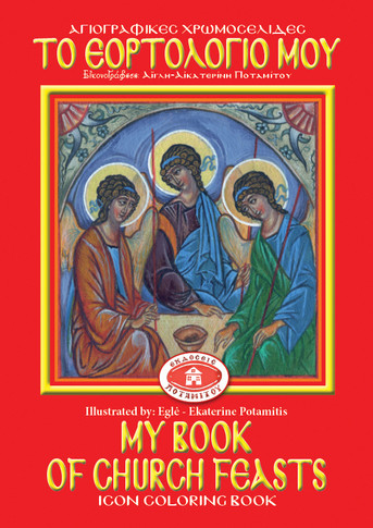 My Book of Church Feasts Coloring Book w/Poster-Stickers Eng/Gk
