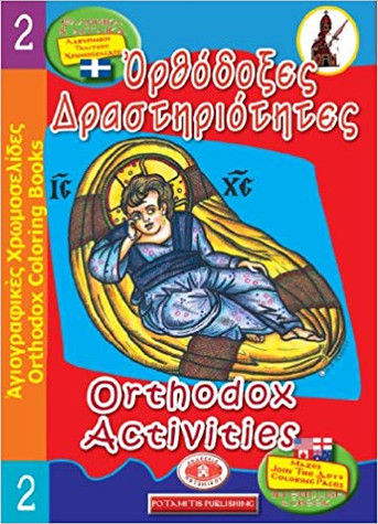 Orthodox Activities Coloring Book #2 - English/Greek