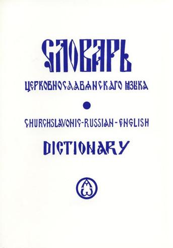 Church Slavonic-Russian-English Dictionary