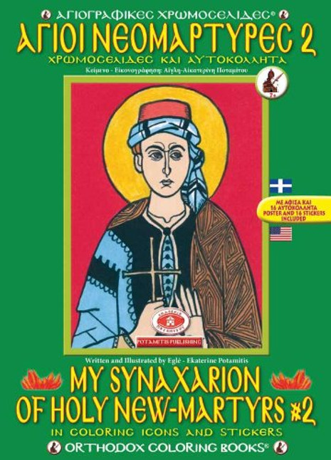 My Synaxarion of Holy New-Martyrs #2 Coloring Book