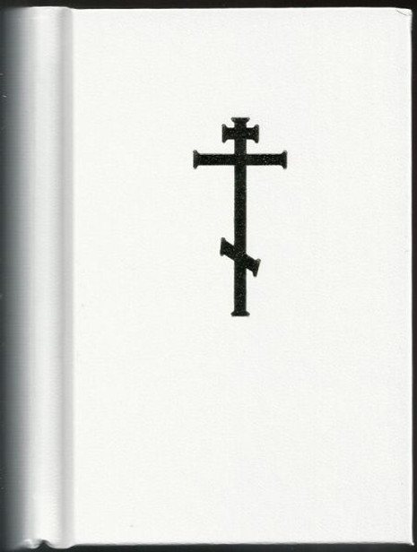 Orthodox Prayer Book (SVIT - White) English/Slavonic