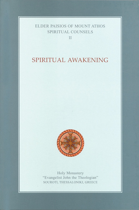 Spiritual Counsels of the Elder Paisios - Spiritual Awakening