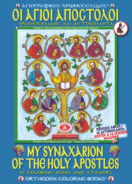 My Synaxarion of the Holy Apostles includes twenty four full color pages and twenty one icons to color in, with coloring guides. Full color A3 poster and 16 stickers included!