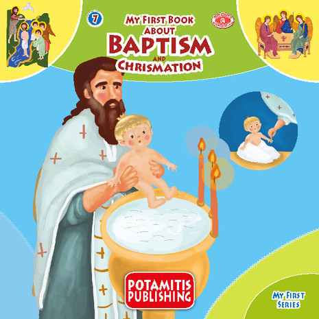 My First Book About Baptism and Chrismation - My First Series #7
