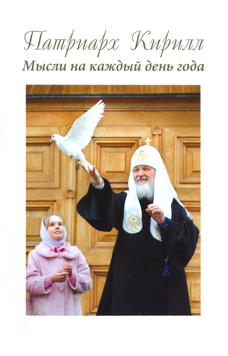 Patriarch Kirill in His Own Words (Russian)