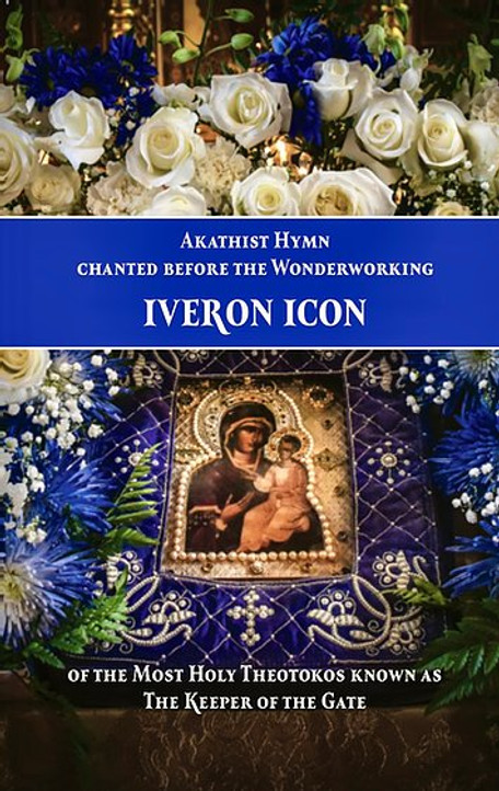Akathist Hymn Chanted Before the Iveron Icon