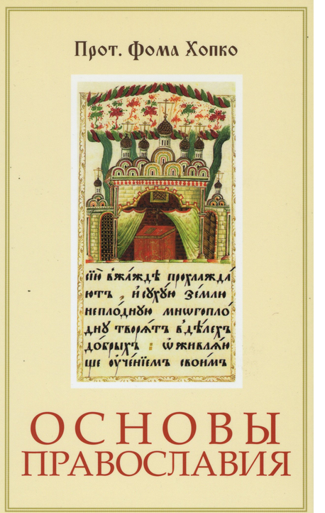 Foundations of Orthodoxy (in Russian)