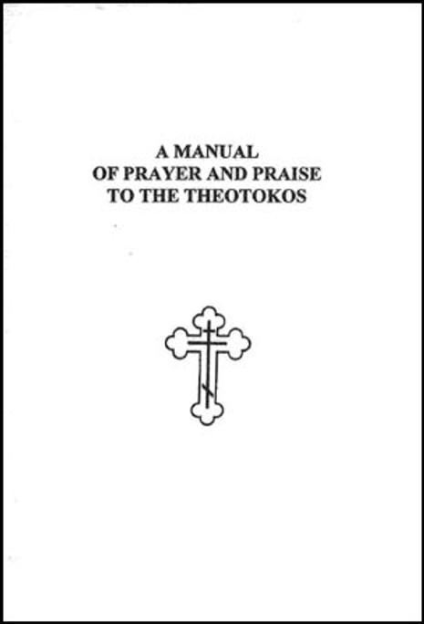 Manual of Prayer and Praise to the Theotokos, A [sprial-bound]