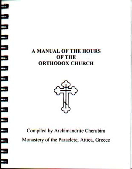 Manual of the Hours of the Orthodox Church [spiral-bound]