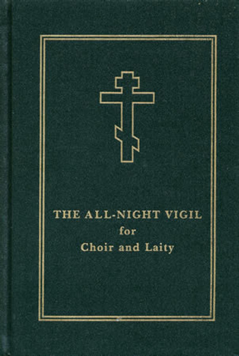 All-Night Vigil for Choir and Laity, The [hardcover]