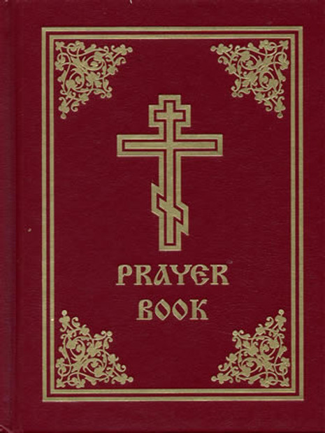Jordanville Prayer Book [hardcover]