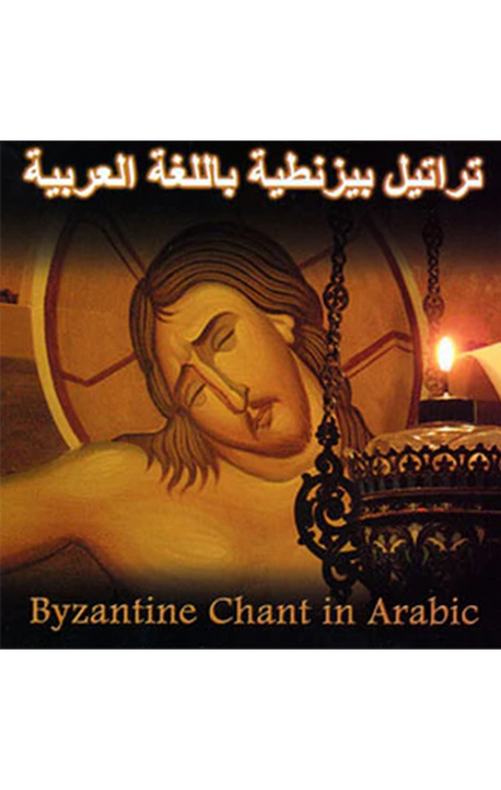 Byzantine Chant in Arabic