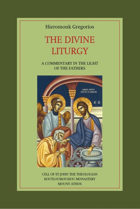 The Divine Liturgy - A Commentary in the Light of the Holy Fathers