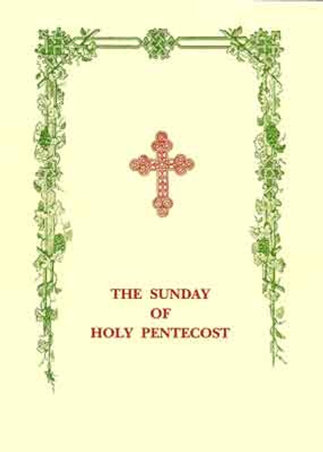 The Sunday of Holy Pentecost