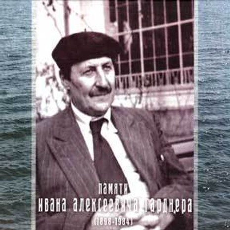 Ivan Alekseyevich Gardner:  In Memoriam (1898-1984)