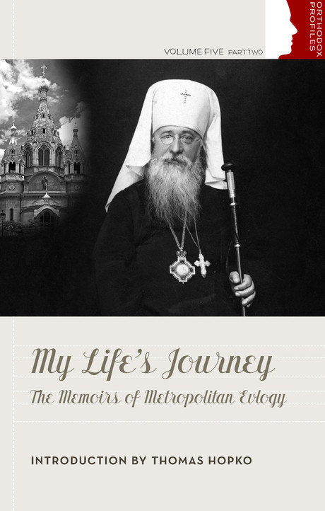 My Life's Journey: The Memoirs of Metropolitan Evlogy (2 Vol. Set)