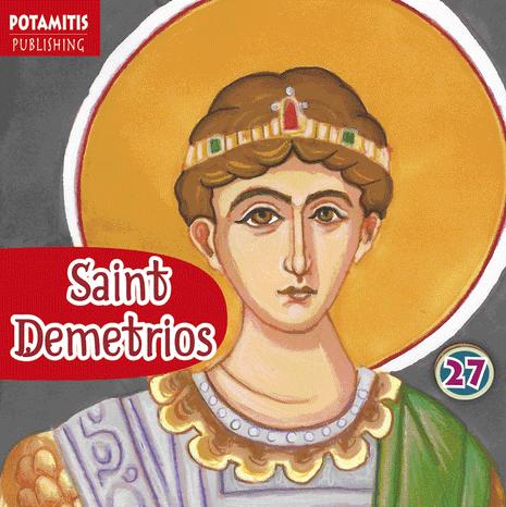 Saint Demetrios, Paterikon For Kids 27
