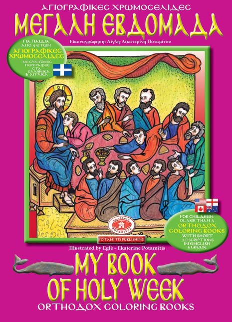 My Book of Holy Week - Coloring Book w/poster & stickers, English/Greek