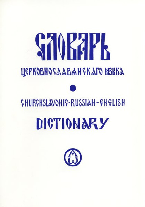 Church Slavonic-Russian-English Dictionary
