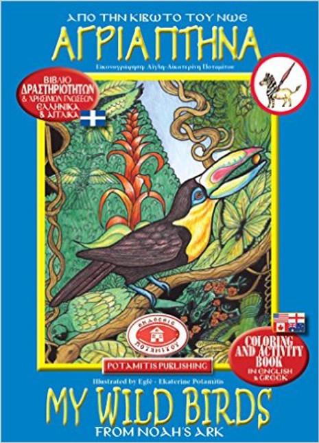 My Wild Birds From Noah's Ark Coloring Book