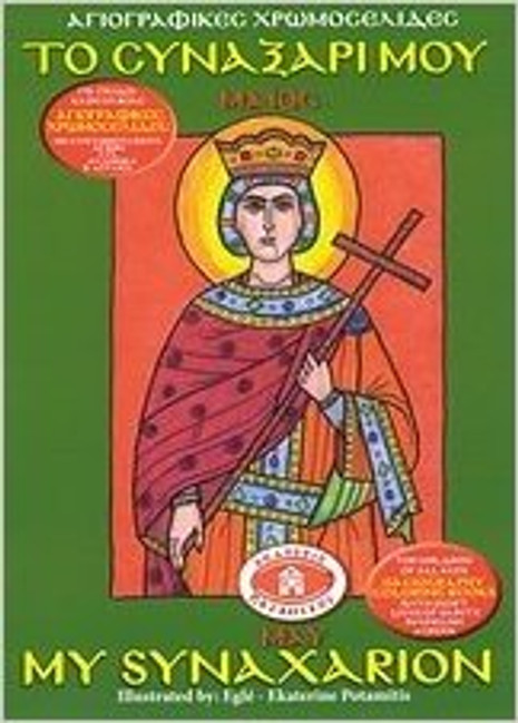 My Synaxarion: May- Coloring Book