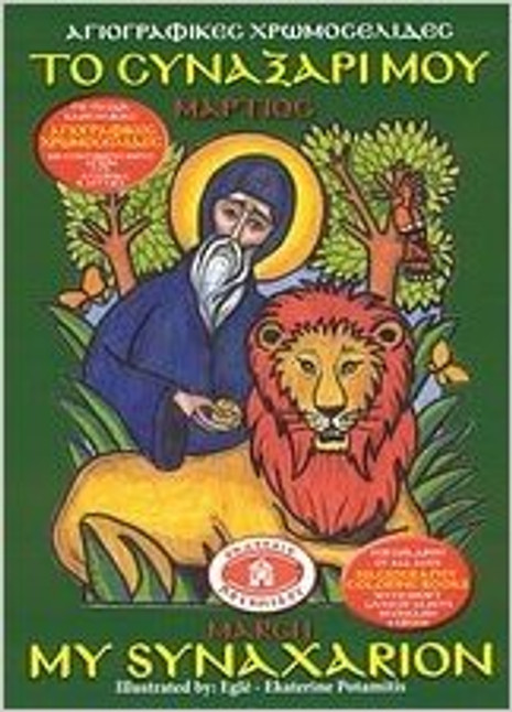 My Synaxarion: March Coloring Book