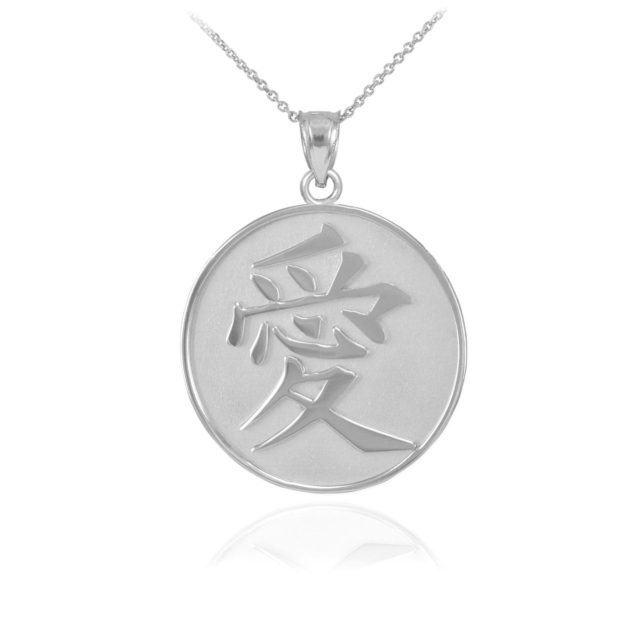 64200e84680da Sterling Silver Chinese Love Symbol Medallion Pendant Necklace