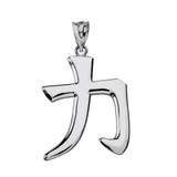Sterling Silver Kanji Japanese Strength Power Symbol Pendant Necklace