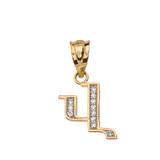 "Solid Yellow Gold Armenian Alphabet Diamond Initial ""V"" Pendant Necklace"