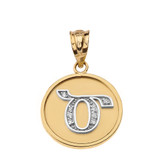 "Solid Two Tone Yellow Gold Armenian Alphabet Diamond Disc Initial ""Dz"" Pendant Necklace"