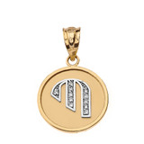 """Solid Two Tone Yellow Gold Armenian Alphabet Diamond Disc Initial """"P"""" or """"B"""" Pendant Necklace"""