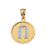 """Solid Two Tone Yellow Gold Armenian Alphabet Diamond Disc Initial """"O"""" Pendant Necklace"""