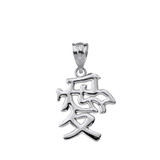 Sterling Silver Chinese Love Symbol Pendant Necklace