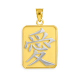 Two-Tone Gold Chinese Love Symbol Square Medallion Pendant Necklace