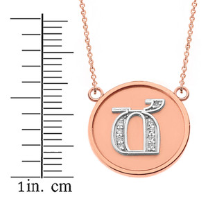"""14K Solid Two Tone Rose Gold Armenian Alphabet Diamond Disc Initial """"Ch"""" Necklace"""