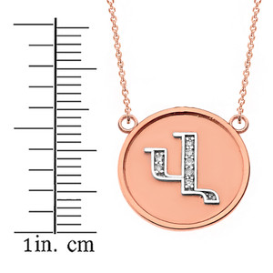 "14K Solid Two Tone Rose Gold Armenian Alphabet Diamond Disc Initial ""V"" Necklace"