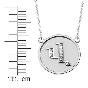 "14K Solid White Gold Armenian Alphabet Diamond Disc Initial ""V"" Necklace"