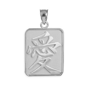 Solid White Gold Chinese Love Symbol Square Medallion Pendant Necklace