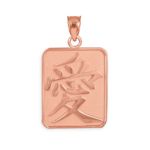 Solid Rose Gold Chinese Love Symbol Square Medallion Pendant Necklace