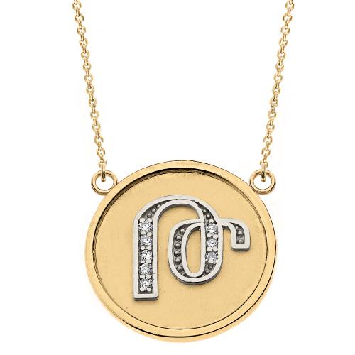 """14K Solid Two Tone Yellow Gold Armenian Alphabet Diamond Disc Initial """"To"""" Necklace"""